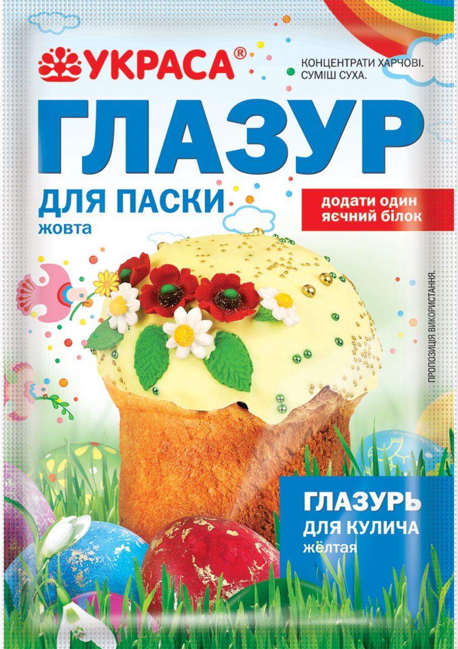 Glazura pentru cozonac galbena 50101 UKR