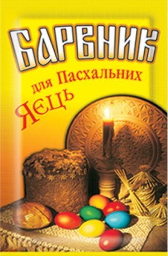 Vopsea de oua galbena 5g 10025 UKR