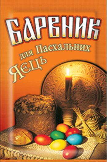 Vopsea de oua portocalie 5g 10024 UKR